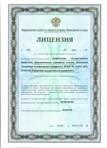 Лицензия от 28.06.2016 (1)