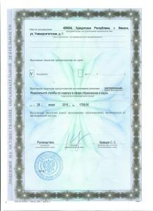 Licen_28.06.2016(2)