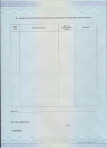приложение к диплому 1