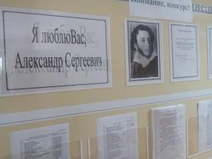 Конкурс Пушкину 001